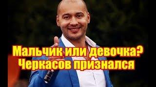 Черкасов рассказал, кто родится у них с Кристиной. Дом2 новости