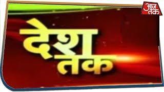 पुलिस जांच से नकाबपोश हमलावर अबतक गायब ! | Desh Tak | Jan 10, 2020