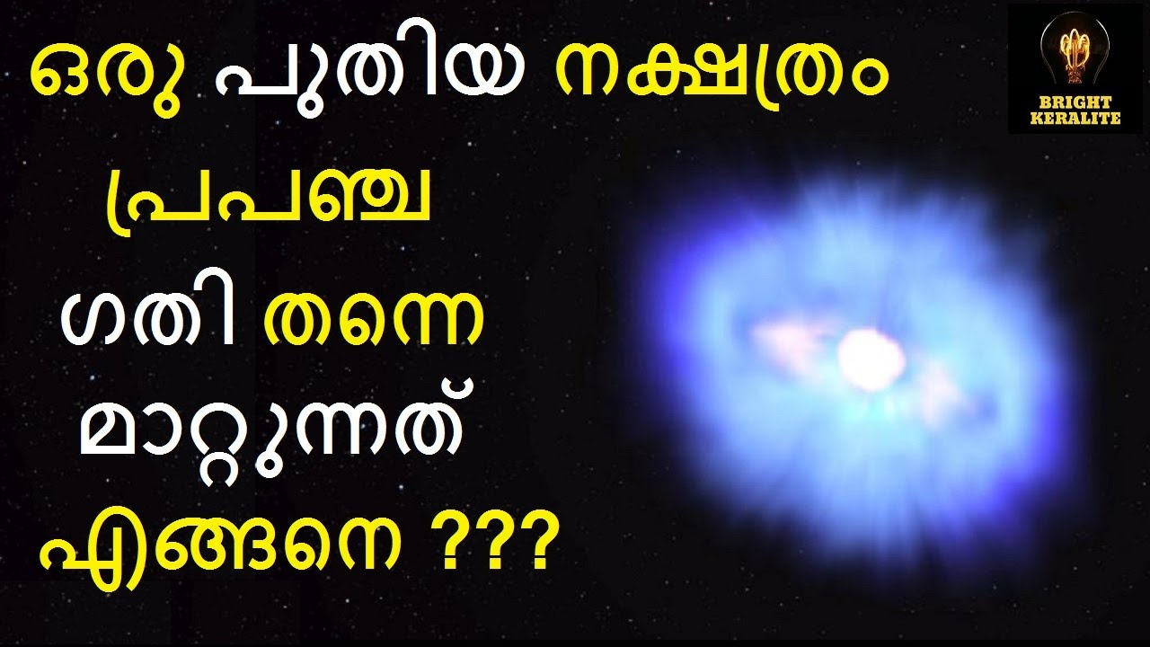 How a Newly Found STAR Changes the Universe    Bright Keralite