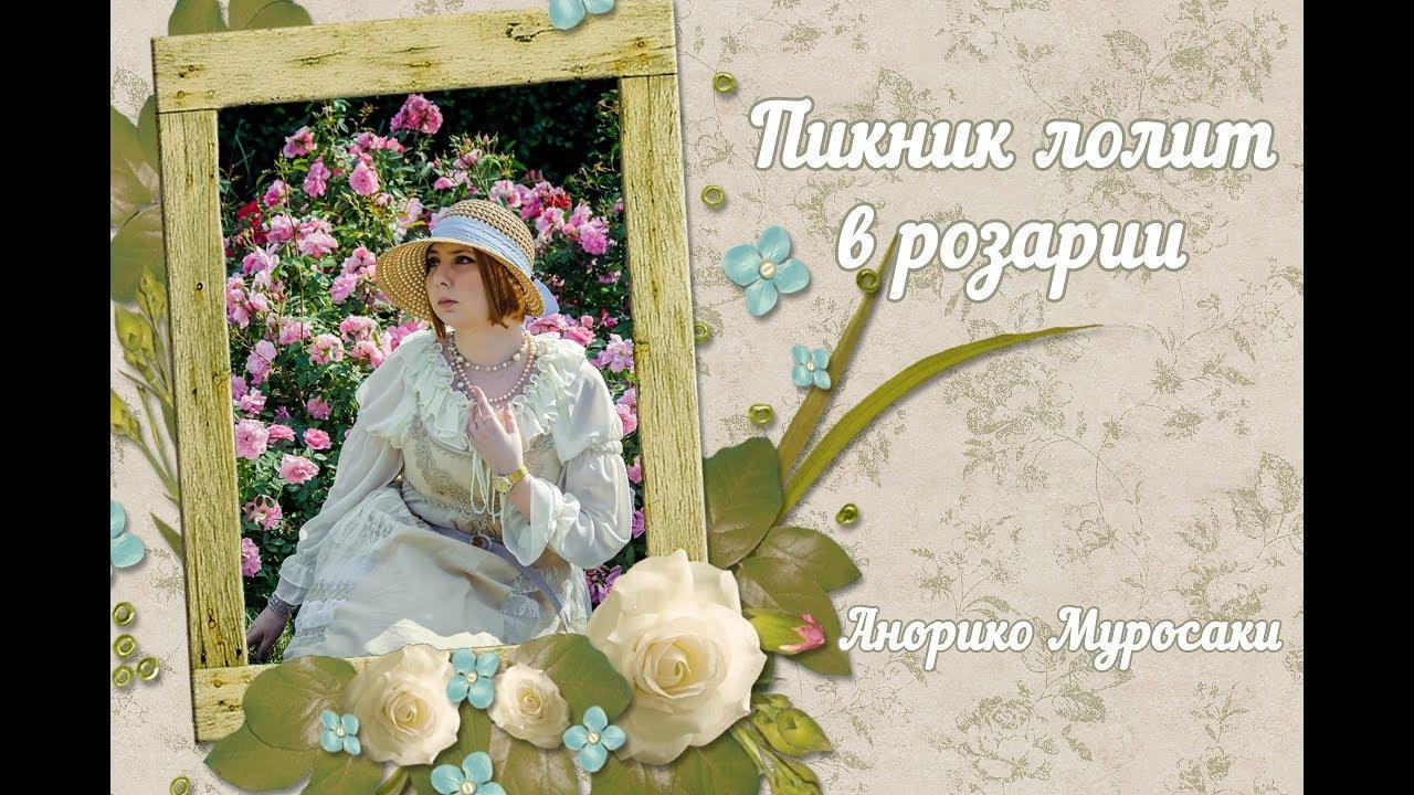 Пикник лолит в розарии   Уличная мода лолита   Харадзюку лолита   Лолиты Киева   Анорико