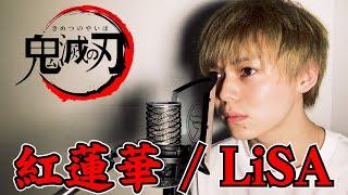 【歌ってみた】LiSA/紅蓮華 本気で歌ってみた 男性キーver. 【歌詞付き】