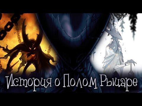 История о Полом Рыцаре | Hollow Knight | Стихотворение