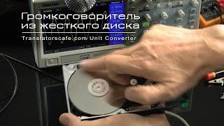 Громкоговоритель из жесткого диска