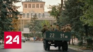 В России в широкий прокат выходит новый фильм Валерия Тодоровского Одесса Россия 24