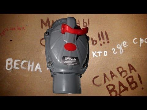 Обратный клапан для канализации / Check valve for Sewerage
