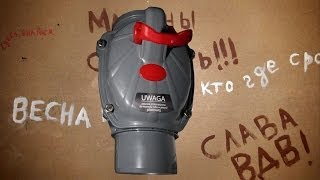 Обратный клапан для канализации / Check valve for Sewerage(Что такое обратный клапан для канализации и зачем он нужен., 2014-04-26T21:14:28.000Z)