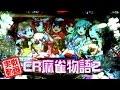 【実戦】CR麻雀物語2 めざせ!雀ドル決定戦!