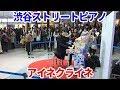 【ストリートピアノ】渋谷のド真ん中で「アイネクライネ」を弾いてみた byよみぃ【米津玄師】