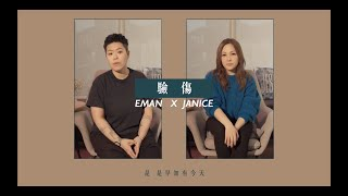 林二汶 Eman x 衛蘭 Janice - 驗傷 (cover version)