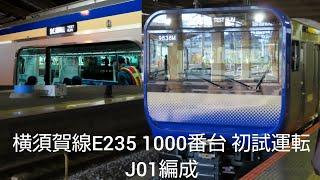 横須賀線E235系 1000番台 J01編成試運転
