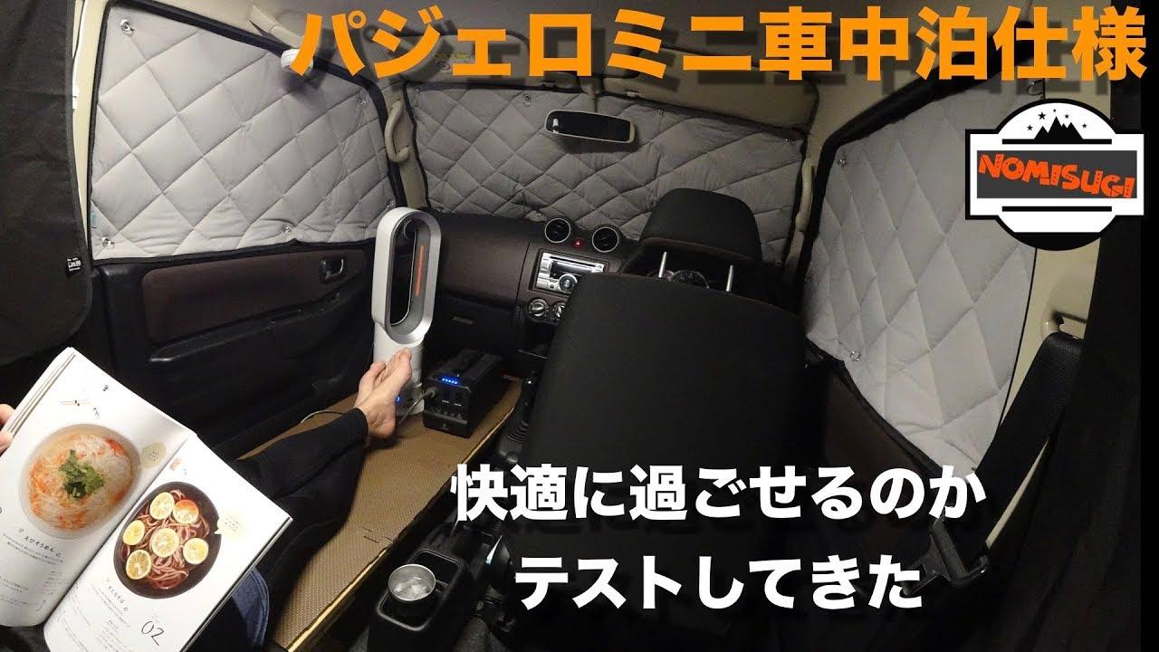 中泊 パジェロ 車 パジェロミニを車中泊仕様にする方法!【費用0円】
