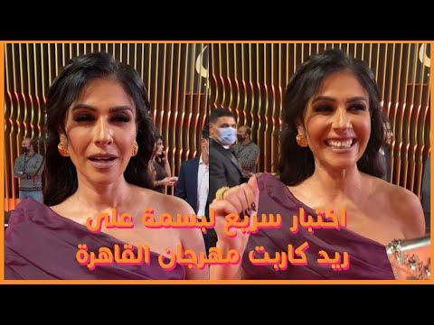 مقابلة حصرية مع الجميلة بسمة في مهرجان القاهرة السينمائي