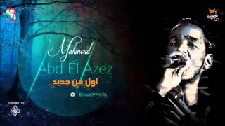 محمود عبد العزيز_   اول من جديد / Mahmoud Abdel Aziz