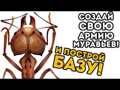СОЗДАЙ СВОЮ АРМИЮ МУРАВЬЕВ! И ПОСТРОЙ БАЗУ! - Empires of the Undergrowth