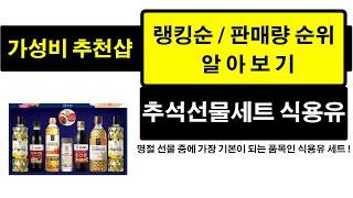 가성비 추석 선물 세트 식용유 판매량 랭킹 순위 TOP…