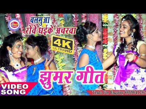 FULL HD VIDEO भोजपुरी  में  पहली बार झूमर गीत ||बलमुआ रोबे धइके अंचरवा|| Singer Suresh bharti