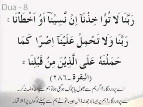Dua from Quran by sudais (Urdu translation)