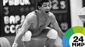 Тяжелоатлет-легенда: скончался триумфатор Олимпиады-80 Юрий Варданян - МИР 24