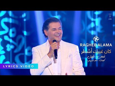 Ragheb Alama - Kan Gherek Ashtar (Official Lyrics Video) - راغب علامة - كان غيرك أشطر