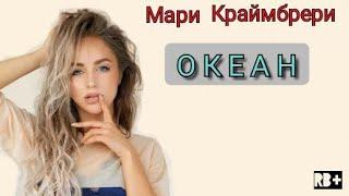 Мари Краймбрери - Океан (текст песни) премьера трека