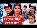 Beder Mey Kanchan Mala (HD) - Superhit Bengali Movie   Rachana Banerjee   Sanjay  Shivajee Debu Bose