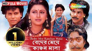 Beder Mey Kanchan Mala (HD) - Superhit Bengali Movie | Rachana Banerjee | Sanjay| Shivajee|Debu Bose