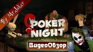 Poker Night at the Inventory - Правила игры в покер(Poker Night at the Inventory - Правила игры в покер Помесь обзора и рассказа об основных правилах игры в покер., 2013-04-22T16:42:48.000Z)