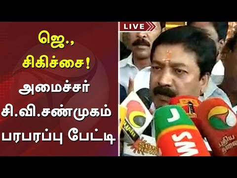 ஜெ., சிகிச்சை! அமைச்சர் சி.வி.சண்முகம் பரபரப்பு பேட்டி #Jayalalithaa #Apollo #CVShanmugam #Sasikala