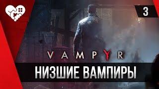 Прохождение Vampyr ►3 Морг