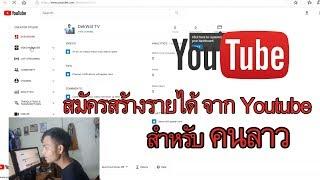 วิธีสมัครสร้างรายได้จาก Youtube (สำหรับคนลาว) - การสมัครเป็น Youtuber #EP1