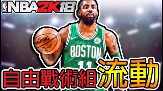 【NBA2K18】自由戰術組-流動
