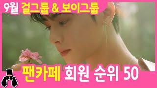 걸그룹 팬카페  & 보이그룹 팬카페 회원 순위 50 - 2019년 9월 | 와빠TV