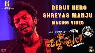 Padde Huli Actor Shreyas Making | Guru Deshpande | Ajaneesh Loknath