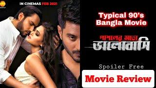 PAGOLER MOTO BHALOBASHI (পাগলের মতো ভালোবাসি) - Bangla Movie Review   Shaheen Sumon   Adhora Khan