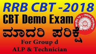 RRB CBT EXAM DEMO 2018 Kannada | ರೈಲ್ವೆ ನೇಮಕಾತಿ 2018