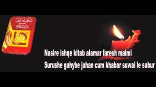 YA ALI MADAD (Burushaski Diwan I Nasiri Project)