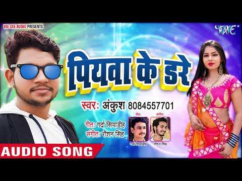 पियवा के डरे - Ankush Raja का सबसे हिट गाना 2019 - Piyawa Ke Dare - Bhojpuri Hit Songs 2019