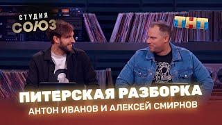 Студия Союз: Антон Иванов и Алексей Смирнов - Питерская разборка