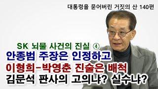 [대통령을 묻어버린 거짓의 산 140편] SK 뇌물 사건의 진실 ④ 안종범 주장은 인정하고 이형희-박영춘 진술은 배척, 김문석 판사의 고의냐? 실수냐?