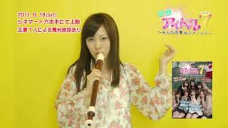 空想アイドル7 ~みんなの夢はミナノユメ~ オフィシャルサイト http:/...