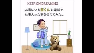 隆二から臣に生電話 keepondreaming 今市隆二 登坂広臣 ラジオ 文字起こし.