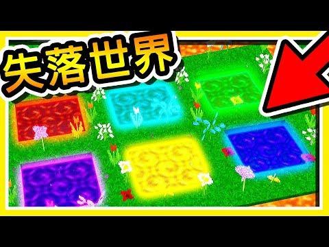 Minecraft 失落世界 8 種不一樣主題の傳送門 !! | 一秒【海洋世界】一秒【古代金字塔】