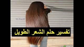 تفسير حلم الشعر الطويل في المنام لابن سيرين رؤية الشعر الطويل في الحلم Youtube
