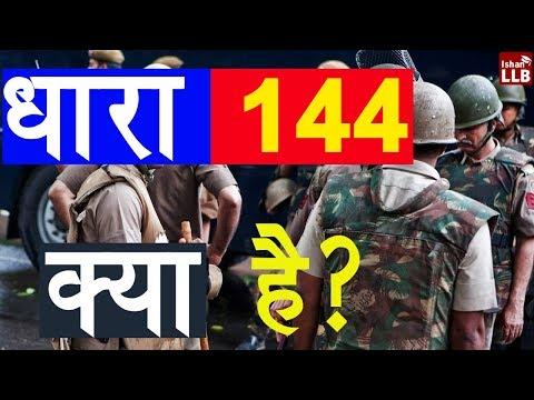 धारा 144 क्या है?   144 के उल्लंघन पर क्या सज़ा है?   144 कहाँ लागु होती है?
