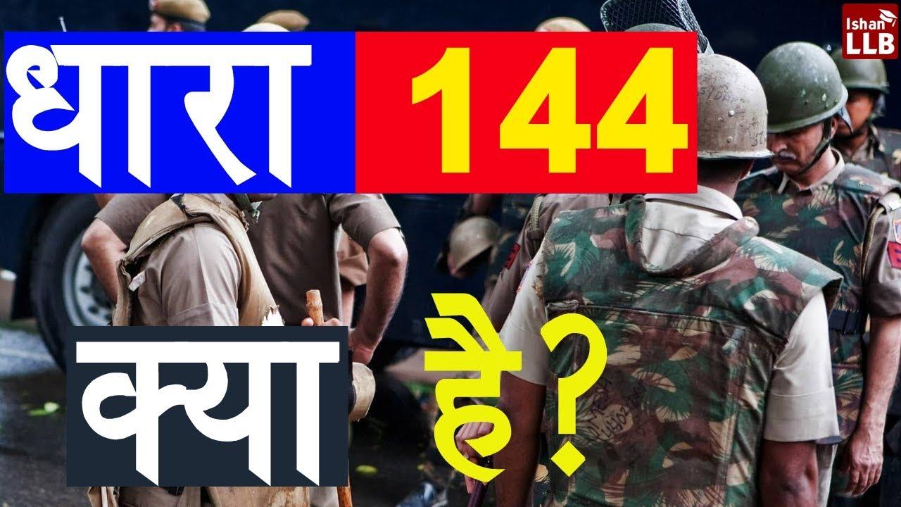 धारा 144 क्या है? | 144 के उल्लंघन पर क्या सज़ा है? | 144 कहाँ लागु होती है?