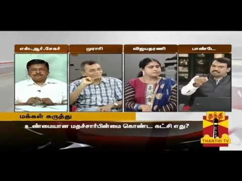 """AYUTHA EZHUTHU - Debate On """"Which party is truly secular?"""" 03/04/2014"""