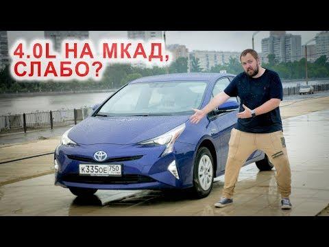 Prius, МКАД и 4 литра бензина!