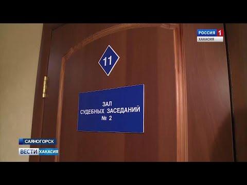 В Саяногорске начался судебный процесс над педофилом и его сообщницей. 03.10.2019