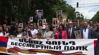 Президент Армении присоединился к акции «Бессмертный полк»