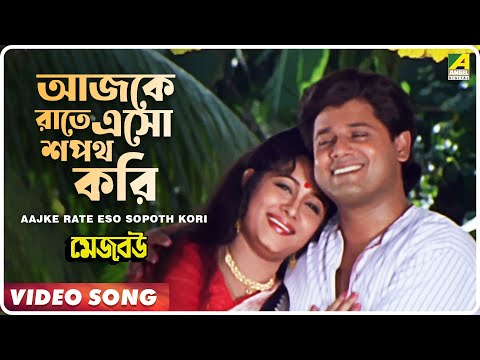 Aajke Rate Eso Sopoth Kori | Mejo Bou | Bengali Movie Song | Indrani Sen